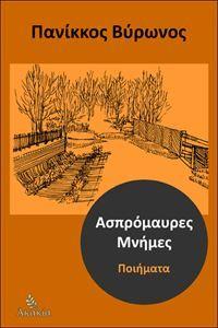 ΑΣΠΡΟΜΑΥΡΕΣ ΜΝΗΜΕΣ | Εκδόσεις ΑΚΑΚΙΑ