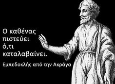 Greek Quotes, Ancient Greek, Wise Words, Philosophy, Psychology, Greece, Acting, Literature, Knowledge