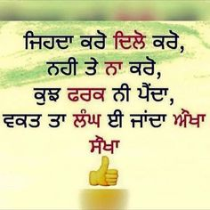 710 Best Punjabi Quotes Images Punjabi Quotes Hindi Quotes My Life