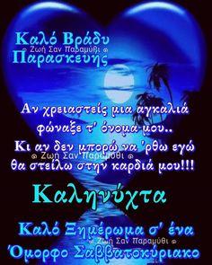 Greek Quotes, Good Night, Neon Signs, Anna, Instagram, Nighty Night, Good Night Wishes