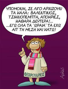 Αστειογράφημα (ΚΤ) Funny Greek Quotes, Funny Quotes, Funny Moments, Life Is Good, Laughter, Advertising, Jokes, Lol, Sayings