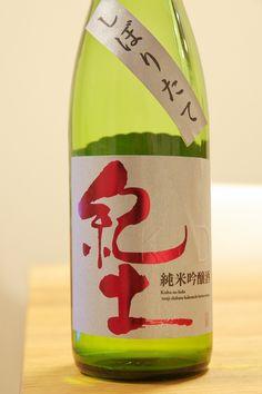 kiddo junmaiginjou shiboritate sake 紀土 純米吟醸 しぼりたて 日本酒