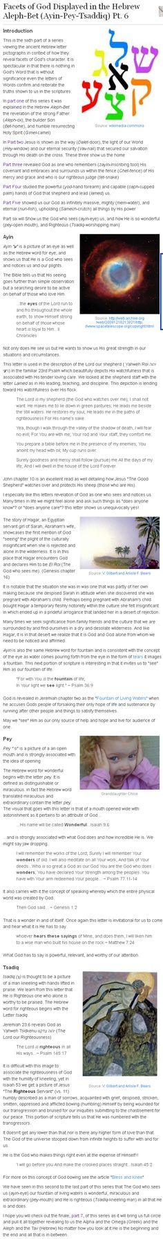 Hebrew Aleph-Bet Part 6 Ayin-Pey-Tsaddiq