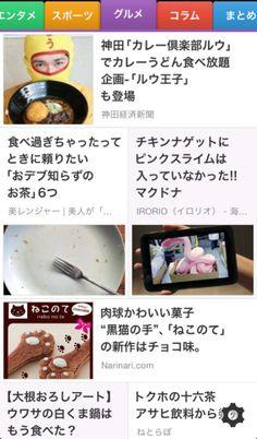 超人気ニュースアプリ SmartNewsにルウ王子の宮崎カレーうどんが 登場!