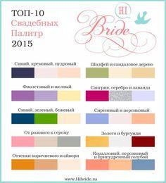 свадебная палитра 2015 #wedding #2015 #colours