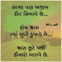 Good Night Hindi Quotes, Weird Facts, Crazy Facts, Gujarati Quotes, My Diary, Landscape Pictures, Osho, Poems, Wisdom