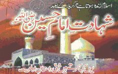 Shahadat e Imam Hussain a.d is an Urdu book by Syed Shah Turab al haq Qadri. In fact this book is by a Sunni scholar and author also added that it is they way of Sunni scholars to discuss the event of Karbala. It was an event of sorrow and grieves. Some scholars added that Imam Hussain should accept the Yazid as Imam, but Shah Abdul Haq Muhadis Dehlwi replied how it was possible in presence of Imam Hussain ,,, Yazid could claim Imamat? while all senior companio
