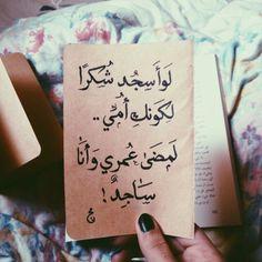 I love u ma mom ♡ Islamic Quotes Wallpaper, Islamic Love Quotes, Arabic Quotes, Holy Quotes, Words Quotes, Life Quotes, Qoutes, Light Words, Islamic Phrases