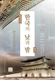 합성·편집 - 클립아트코리아 :: 통로이미지(주) Chinese Design, Asian Design, Typography Poster Design, Graphic Design Posters, Book Cover Design, Book Design, Web Design, Print Design, Poster Ads