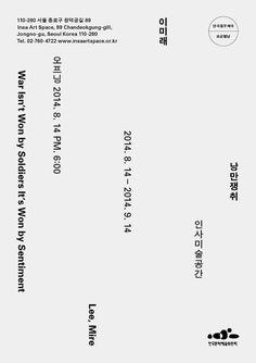 Lee, Mirae Solo Exhibition - shin, dokho