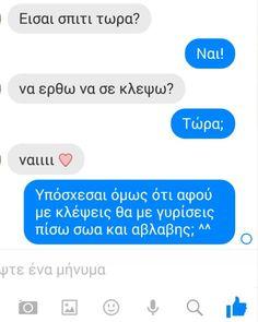 Υπόσχεσαι? Boy Quotes, Greek Quotes, Love Messages, People Quotes, Love People, Boyfriend, Lol, Text Messages Love, Fun