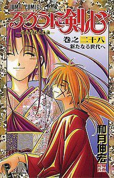 Kenshin, Nobuhiro Watsuki... Un manga d'une grande finesse sur le retour à la vie possible après les cicatrices de la guerre. Une œuvre humaniste.