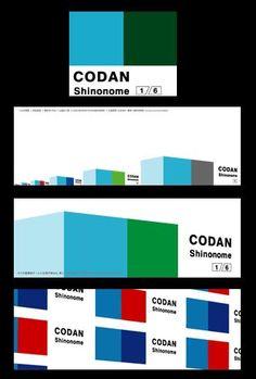 大貫卓也 - Google 検索 Ad Design, Branding Design, Graphic Design, Typo Logo, Art Director, Creative Art, Bar Chart, Advertising, Japan