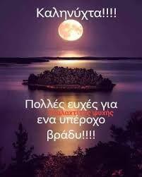 Good Night Gif, Good Night Sweet Dreams, Greek, Vintage, Names, Vintage Comics, Greece