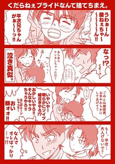 """目黒河🌈 on Twitter: """"かわいそーなハットリクン。… """" Detective, Heiji Hattori, Magic Kaito, Cute Comics, Conan, Anime, Fans, Fan Art, Cartoon"""