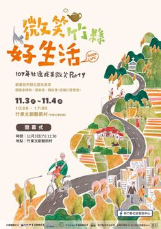Community Construction in Hsinchu County Event Poster Design, Graphic Design Posters, Graphic Design Typography, Graphic Design Illustration, Poster Designs, Leaflet Design, Map Design, Layout Design, Dm Poster