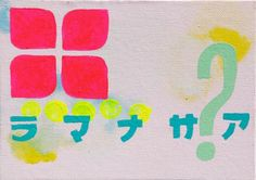 japanese question mark