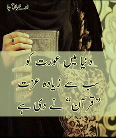 22 Best beti images in 2018 | Urdu quotes, Islamic quotes