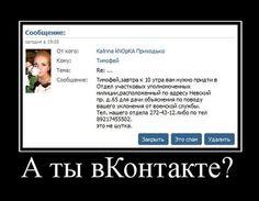 А ты Вконтакте?!