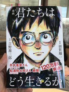 The Books which Inspired Studio Ghibli Films Hayao Miyazaki, Book Log, Manga News, Having No Friends, Old School Toys, Manga Books, Film D'animation, Film Score, Ghibli Movies