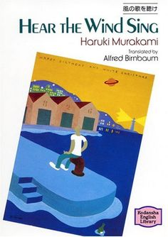 Hear the Wind Sing - Haruki Murakami    Really interesting read.  I'll be looking into his other works soon!