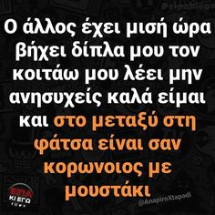 Greek Memes, Make Smile, Laugh Out Loud, Just In Case, Picture Video, Laughing, Funny Quotes, Jokes, Lol