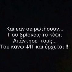 #καλημερααα Greece Quotes, Self, Cards Against Humanity, Letters, Words, Funny, Instagram Posts, Greek, Life