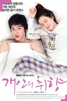 Have you watched Boys over Flowers, the Korean version of Meteor Garden? Are you a fan of Lee Min Ho? Don't you just love the girl from the Korean. ---> i believe this is personal taste. Korean Drama Online, Korean Drama List, Watch Korean Drama, Korean Drama Movies, Watch Drama, Eun Ji, Lee Min Ho, K Drama, Drama Fever