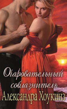 Очаровательный соблазнитель #книги, #книгавдорогу, #литература, #журнал, #чтение, #детскиекниги, #любовныйроман