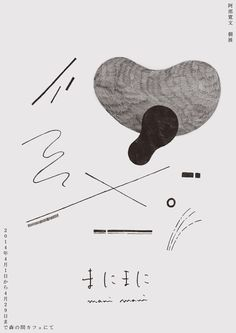 Striking #minimal #graphic #design by Hirofumi Abe | repinned by AMG www.amgdesign.nz