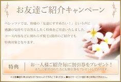 【仙台市国分町】Beauty Salon Bellezza(ビューティサロンベレッツァ)脱毛/フェイシャル/ボディ