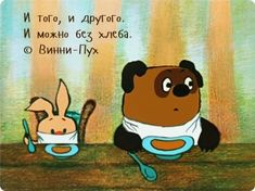 (+2) Любимые фразы из советских мультфильмов