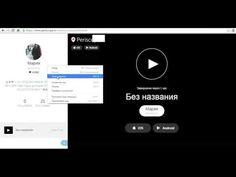 Программа раскрутки Periscope аккаунта