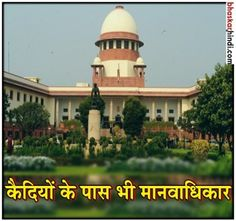 कैदियों के पास भी मानवाधिकार, ठीक से नहीं रख सकते तो उन्हें छोड़ दें : SC - दैनिक भास्कर हिन्दी  #SupremeCourt #मानवाधिकार #Prisoners #HumanRights #News #India #BhaskarHindi
