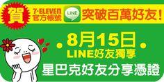 【7-ELEVEN LINE】加入7-ELEVEN官方帳號,好友獨享星巴克好友分享憑證!!!! 2013/08/15僅此一天