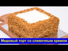 Медовый торт со сливочным кремом - простой рецепт без раскатки коржей - YouTube