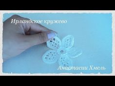 Цветочек на бурдоне с сетчатыми лепестками. Ирландское кружево. Irish lace - YouTube Crochet Leaves, Crochet Flowers, Paisley Design, Paisley Pattern, Lace Embroidery, Embroidery Designs, Soap Packaging, Leaf Flowers, Illuminated Letters