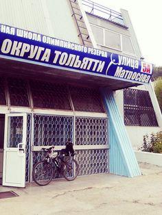 Школа олимпийског резерва Акробат, г. Тольятти