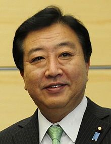 The Prime Minister of Japan  is the head of government of Japan. He is appointed by the Emperor of Japan after being designated by the Diet from among its members, and must enjoy the confidence of the House of Representatives to remain in office. He is the head of the Cabinet and appoints and dismisses the Ministers of State.  The office was created in 1885, current constitution in 1947.  The current Prime Minister is Yoshihiko Noda, who took the post on 2 September 2011.