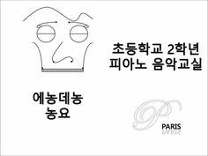 [초등학교 음악 교과서] 에농데농, 농요 - [Music textbook] Enong denong