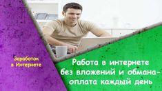 Работа в интернете доступна каждому пользователю, главное вооружиться необходимой правильной информацией на данную тему.