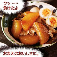 Pork Recipes, Asian Recipes, Gourmet Recipes, Cooking Recipes, Okazu Recipe, Japenese Food, I Love Food, Good Food, Great Recipes
