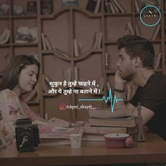 Sweet Love Quotes, Love Quotes In Hindi, Real Quotes, Sufi Quotes, Qoutes, Deep Questions To Ask, Forever Love Quotes, My Diary Quotes, Distance Love Quotes