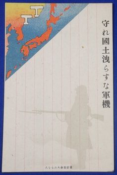 1940's Japanese Pacific War Time Postcards : Civilian's Prevention From…