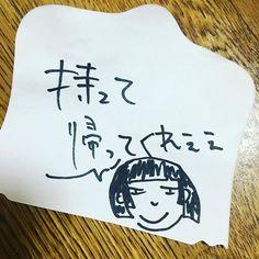 みのりんの置き手紙 by kanakirirain