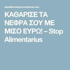 ΚΑΘΑΡΙΣΕ ΤΑ ΝΕΦΡΑ ΣΟΥ ΜΕ ΜΙΣΟ ΕΥΡΩ! – Stop Alimentarius