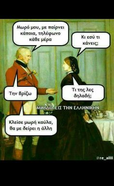 Funny Shit, Funny Memes, Jokes, Ancient Memes, Lol, Greeks, Humor, Movie Posters, Sexy