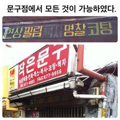 옛날 문구점에는 없는게 없죠. 서울 영등포구 당산역 근처. 이제는 간판만 달려있습니다.