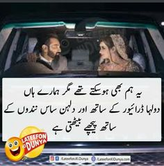 Don't worry Apni bari me hum rules change kr de gay inshallah sirf hum dono car me pechy baraat❤️Meri jaan🥰 Urdu Funny Quotes, Cute Funny Quotes, Best Quotes, Crazy Girl Quotes, Girly Quotes, Life Quotes, Funny Facts, Funny Jokes, Cute Baby Couple