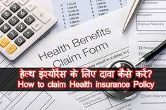How to claim health insurance in Hindi   स्वास्थ्य बीमा के लिए दावा कैसे करें?